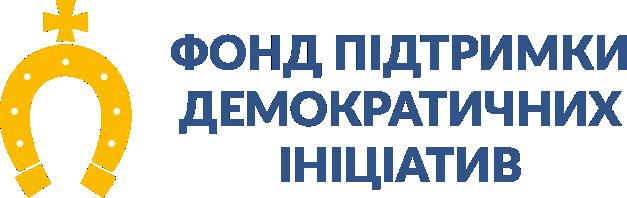 Фонд сприяння демократії