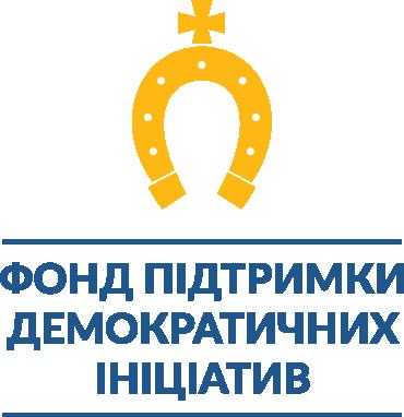 Фонд підтримки демократичних ініціатив